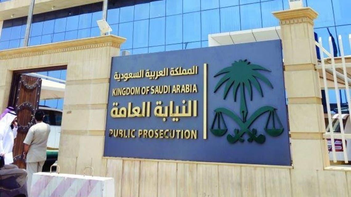 النيابة العامة محاكم محكمة السعودية