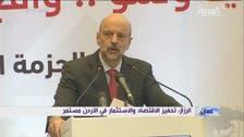 الأردن: الإعلان عن الحزمة التنفيذية الثانية للاقتصاد