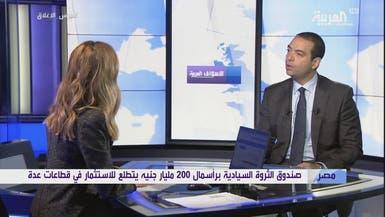 صندوق مصر السيادي:نستهدف أصولا بين 50 إلى 60 مليار جنيه