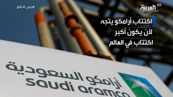 رويترز: رسوم بنوك طرح أرامكو لن تزيد على 90 مليون دولار