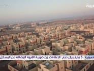 السعودية.. إصدار 115 ألف شهادة لتحمل الضريبة على المسكن الأول