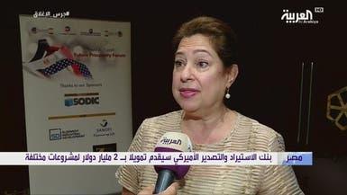 بنك الاستيراد والتصدير الأميركي يرصد 2 مليار دولار لمصر
