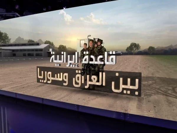 قاعدة عسكرية إيرانية بين العراق وسوريا