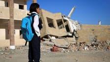 حوثیوں کی بغاوت کے بعد 45 لاکھ یمنی بچے تعلیم سے محروم ہوئے: رپورٹ