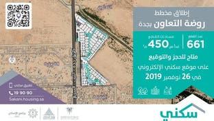 """""""سكني"""" يتيح حجز 661 أرضا مجانية في جدة.. الأسبوع المقبل"""