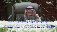الملك سلمان: اكتتاب أرامكو سيجلب استثمارات ويخلق آلاف الوظائف
