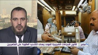 هذه أهداف قانون الإجراءات الضريبية الموحد في مصر