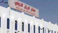 کئی سال کی بندش کے بعد یمن کے الریان فضائی اڈے پر فلائٹ آپریشن بحال