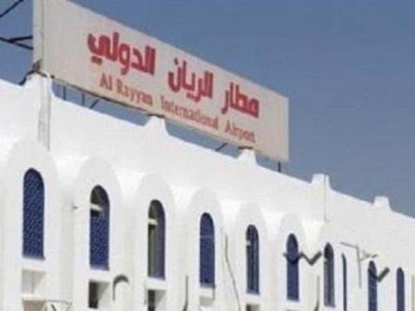 اليمن.. إعادة افتتاح مطار الريان بعد توقف 5 سنوات