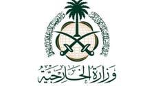 السعودية ترحب بقرار أميركا حول منشأة فوردو الإيرانية