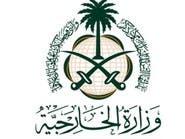 السعودية ترحب بقرار واشنطن تصنيف ميليشيا الحوثي منظمة إرهابية