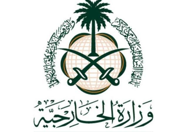 السعودية: نرفض المخططات الإسرائيلية لضم أجزاء من الضفة الغربية