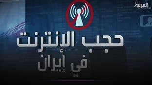 الإنترنت.. أداة للقمع في إيران