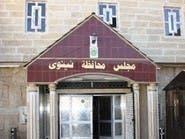 النزاهة العراقية تأمر بتوقيف نائب رئيس مجلس نينوى