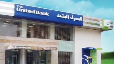 """اختيار هيرمس وEvercore مديرا لطرح """"المصرف المتحد"""" بمصر"""