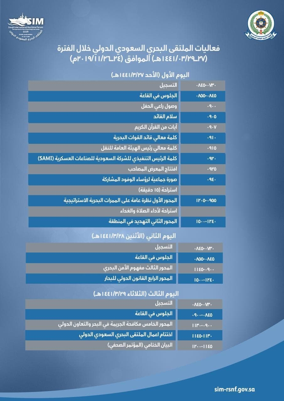 جدول فعاليات الملتقى البحري السعودي
