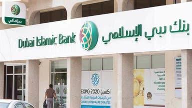 """تراجع أرباح """"دبي الإسلامي"""" 23% إلى مليار درهم"""