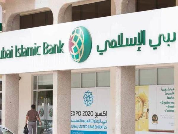 """""""دبي الإسلامي"""" يُعين بنوكاً لإصدار صكوك"""