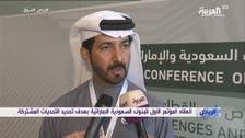 هذه أهداف المؤتمر الأول للبنوك السعودية الإماراتية