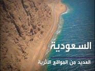 6 مواقع سياحية في السعودية لن ترى مثيلا لها