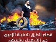 مناصرو حزب الله يحرجونه.. بصورة لحملة ضد قطع الطرقات