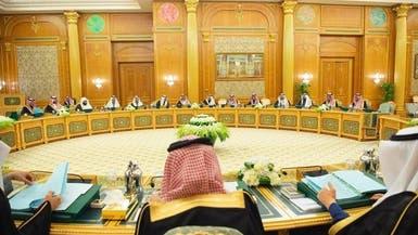 """السعودية تجدد رفضها """"شرعنة"""" المستوطنات في الضفة"""