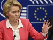 المفوضية الأوروبية تحصل على دعم البرلمان لتنطلق بعملها