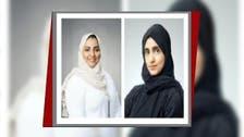 سعودی عرب کی دو خواتین نے تحقیق سے متعلق یونیسکو کا انعام حاصل کر لیا