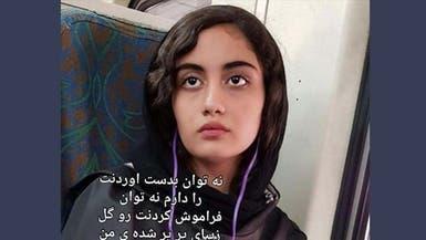 أصغر محتجة في إيران.. قُتلت برصاصة اخترقت رأسها