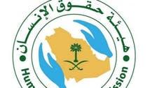 العواد: السعودية أصدرت 70 قراراً إصلاحياً في حقوق الإنسان