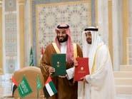 تفاصيل 7 مبادرات استراتيجية بين السعودية والإمارات