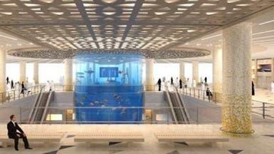 السعودية.. تدشين أكبر حوض أسماك في مطار بالعالم