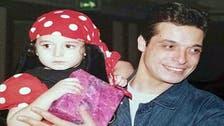 في ذكرى رحيله.. ابنة عامر منيب تفاجئ محبيه بأغنية