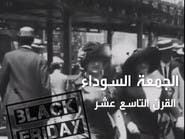 """قصة """"Black Friday"""".. تسمية تعود إلى القرن التاسع عشر!"""