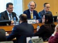 اللجنة الدستورية السورية.. تبادل اتهامات يعلق المفاوضات