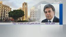 """كيف رد """"بنك ميد"""" اللبناني للعربية على الدعوى القضائية ضده؟"""