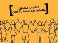 المغرب يستعمل الموسيقى سلاحاً لمحاربة العنف ضد النساء
