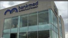 شركة لتجارة النفط تقاضي بنكاً لبنانياً للمطالبة بمليار دولار