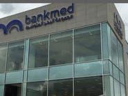 """خاص..4 بنوك أميركية على صلة بالدعوى ضد""""بنك مد"""" اللبناني"""