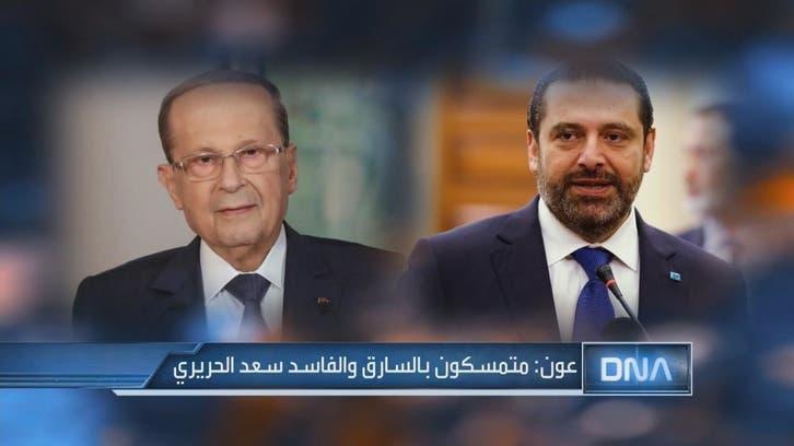 DNA   عون: متمسكون بالسارق و الفاسد سعد الحريري