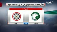 بدايات متعثرة للمنتخب السعودي في البطولات الخليجية
