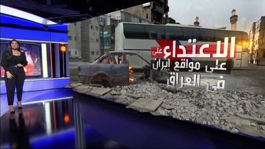 كيف عبر المحتجون العراقيون عن غضبهم من إيران؟