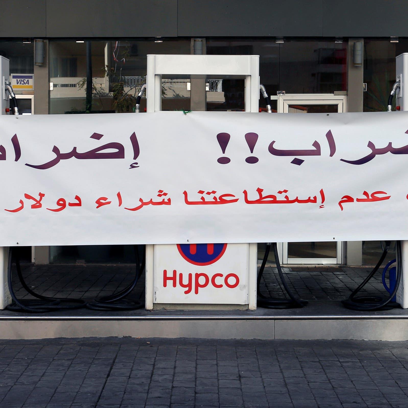 تعليق إضراب البنزين في لبنان.. ومحادثات مع السلطة