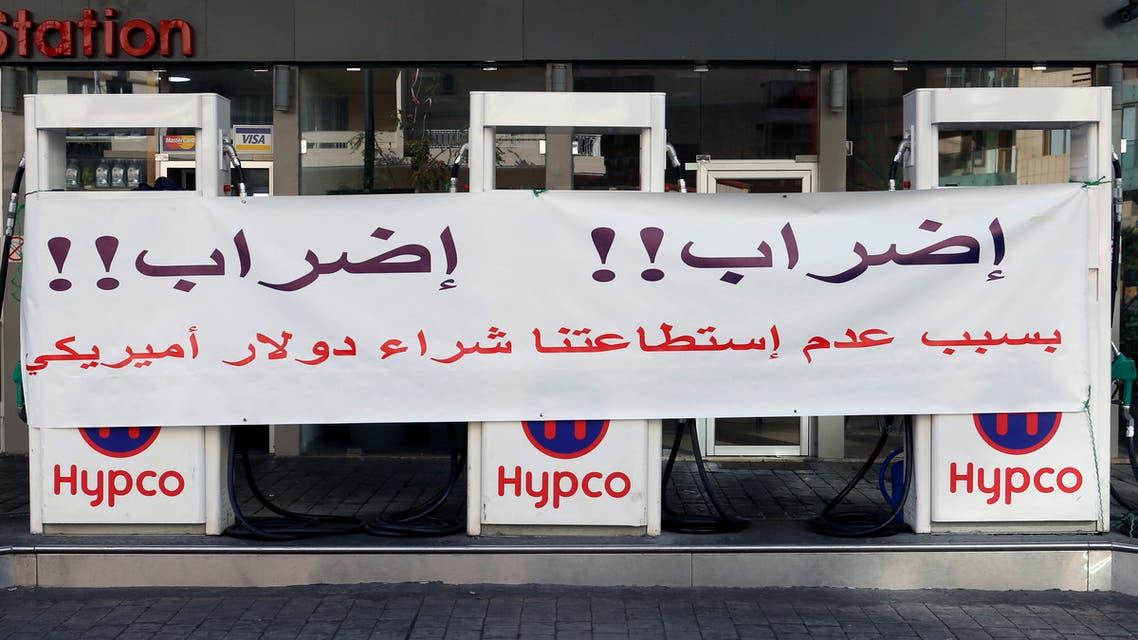 لافتة بمحطة بنزين في بيروت