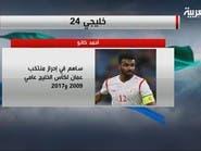 العماني أحمد كانو.. عميد اللاعبين في بطولات الخليج