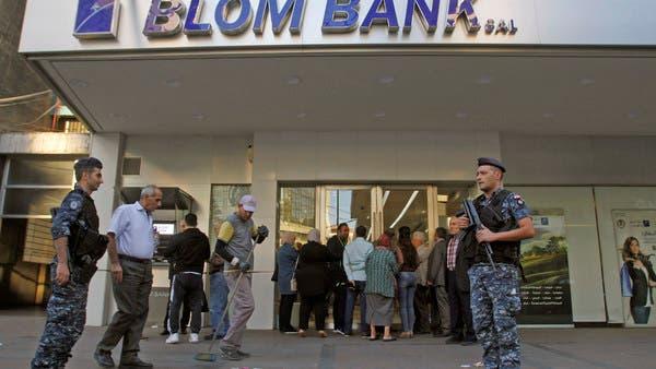 اتحاد موظفي مصارف لبنان: قد نصل لمرحلة نضطر فيها إلى الإقفال