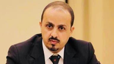 """الإرياني: ميليشيا الحوثي تحول المدارس لـ""""مفرخة"""" إرهاب"""