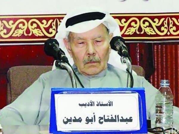 هذا ما قاله أصحاب الأديب عبدالفتاح أبو مدين عن الراحل