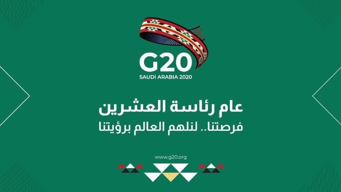 Saudi G20 السعودية مجموعة الـ 20