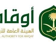 الأوقاف السعودية بمواجهة غسل الأموال.. المحافظ يكشف الأليات